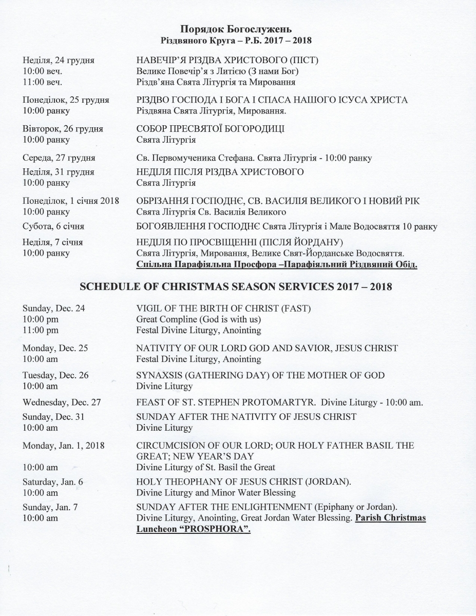Christmas Services Schedule 2017-2018